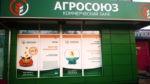 СМИ: Банк «Агросоюз» временно ограничил пополнение вкладов