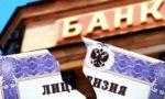 Сибирский Банк «Сириус» лишился лицензии