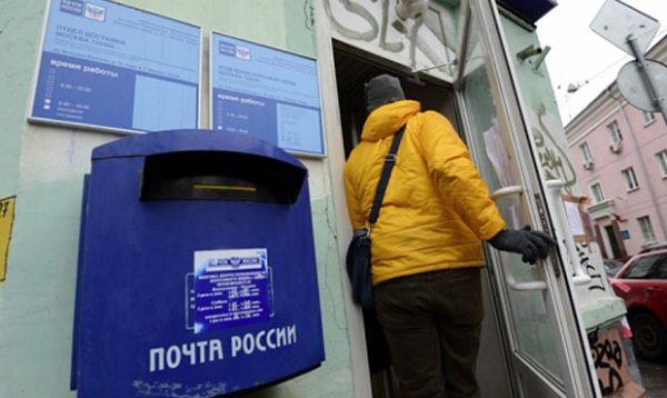 Почта России дискриминирует слепых