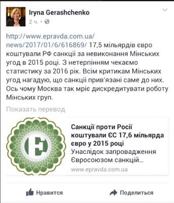 Геращенко перепутала Россию и ЕС