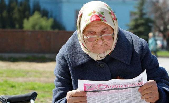 повысить пенсионный возраст