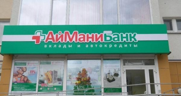 столичный АйМаниБанк