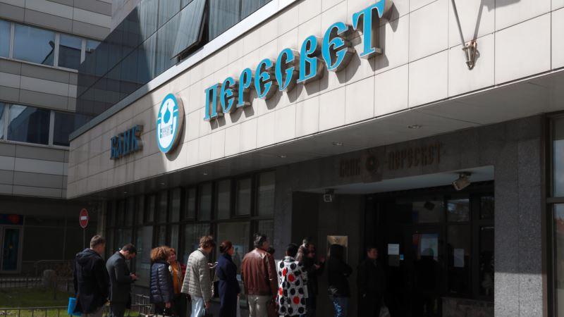банк Пересвет