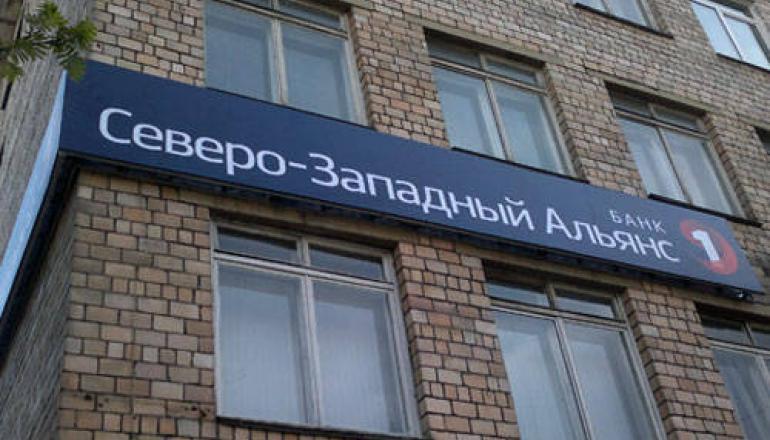 «Северо-Западный 1 Альянс Банк»