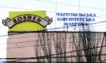 Roshen решил продать кондитерскую фабрику в Мариуполе