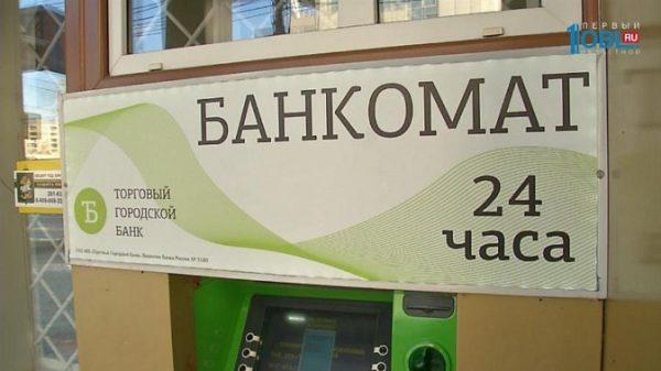 Торговый городской банк