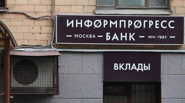 банк «Информпрогресс»