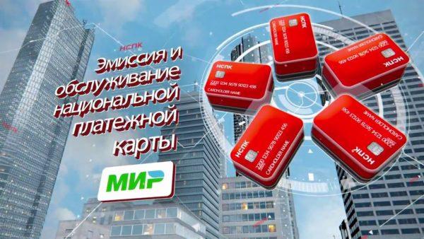 система платежных карт «Мир»