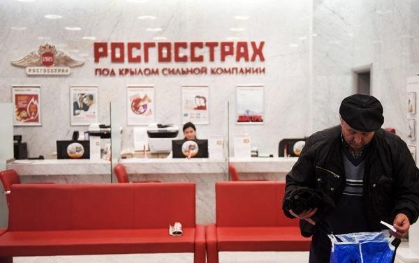 Компания «Росгосстрах»