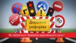 Аваков подчеркнул необходимость проведения реформы ПДД в Украине