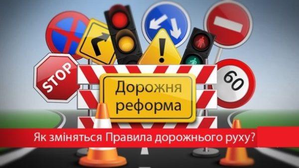 реформа ПДД в Украине