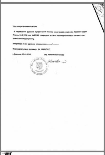 документы, подтверждающие слова бизнесмена