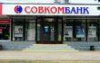 В Ульяновске открылись два офиса Совкомбанка